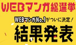 WEBマンガ総選挙