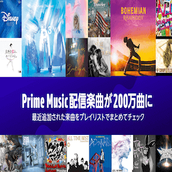 【Prime Music 200万曲配信開始!】嵐・安室奈美恵・Official髭男dism・星野源も聴き放題!