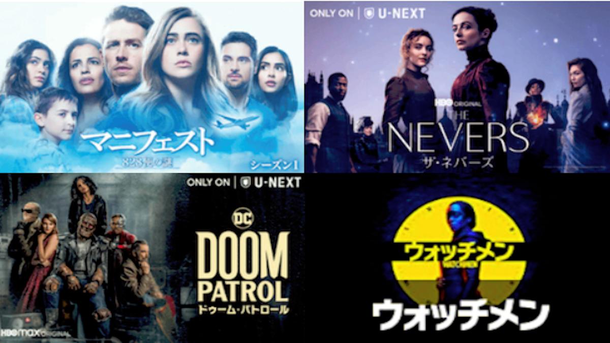 【最新版】U-NEXTおすすめ海外ドラマを厳選!独占配信や日本初上陸作品も多数配信!