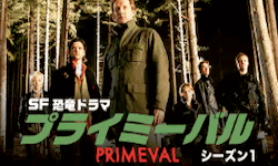 SF恐竜ドラマ・プライミーバル