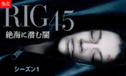 RIG45 絶海に潜む闇
