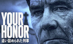 Your Honor/追い詰められた判事