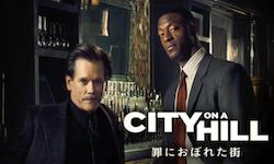 CITY ON A HILL/罪におぼれた街