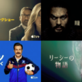 Apple TVプラスおすすめ海外ドラマ