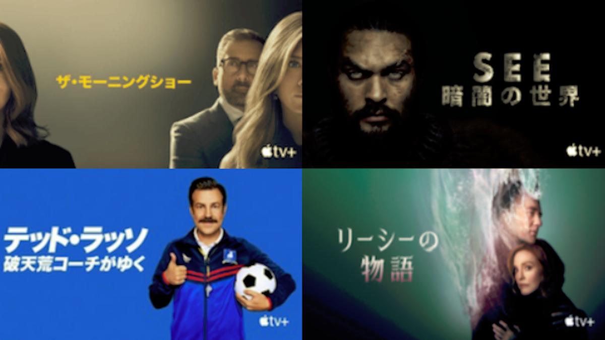 【最新版】Apple TV+おすすめ海外ドラマを厳選!オリジナル作品を多数配信!