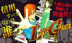 LIAR GAME/ライアーゲーム