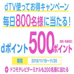 「dTV」使ってキャンペーン実施中!毎日dポイントが500ポイント当たる!ドコモテレビターミナルもプレゼント!