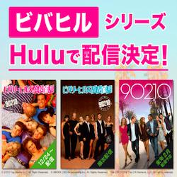 12月のHulu「ビバヒル」新シリーズ配信決定!オリジナルキャストが再集結!
