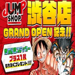 ワンピースとドラゴンボールのステッカーがもらえる!JUMPSHOP渋谷店オープン記念開催中!