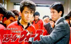 スクールウォーズ〜泣き虫先生の7年戦争〜