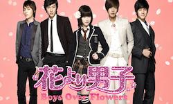 花より男子〜Boys Over Flowers
