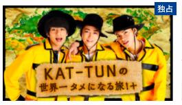 KAT-TUNの世界一タメになる旅!+