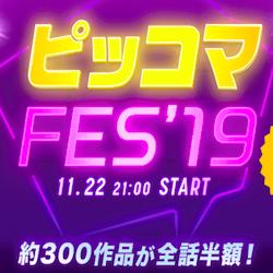 「ピッコマ」300作品以上が全品半額!11月22日(金)スタート!『フェス'19』イベント開催!
