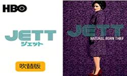 JETT/ジェット