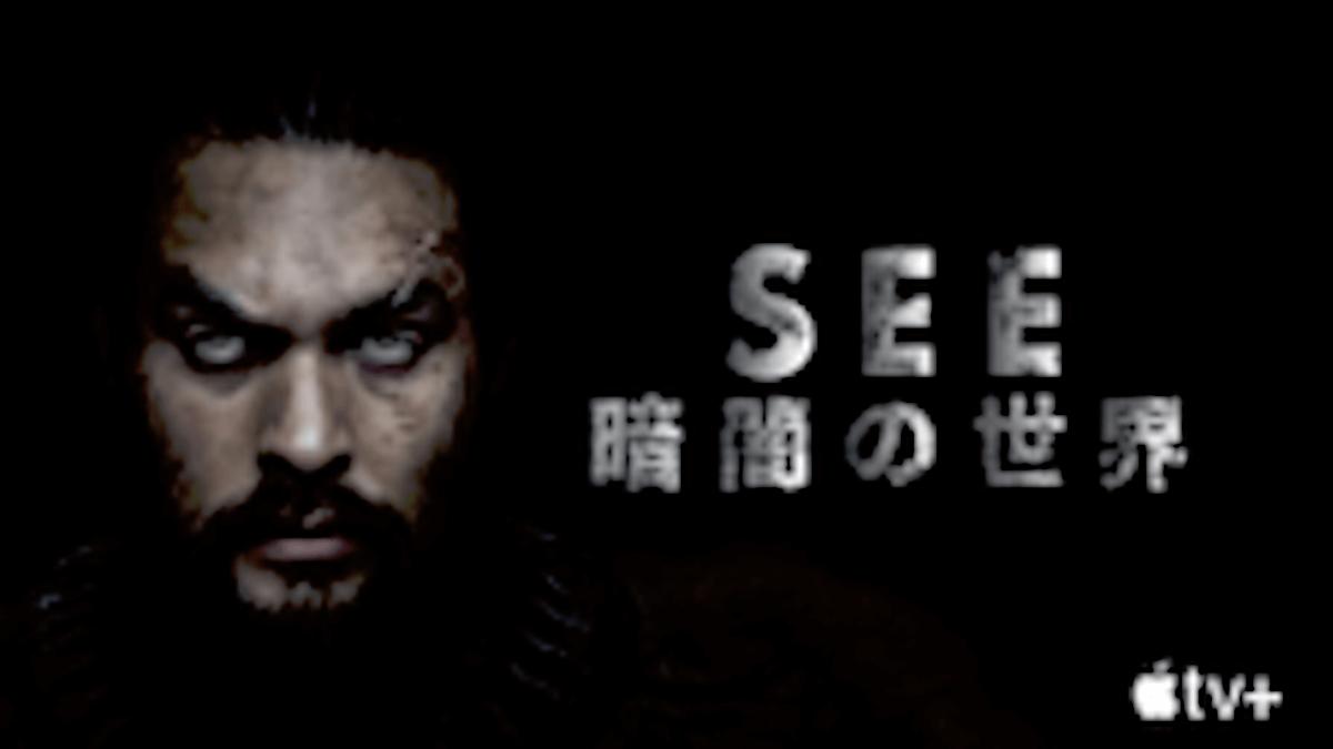 『SEE/暗闇の世界』シーズン1あらすじ・ネタバレ・キャスト・評価(視力を失った人類の壮大な物語!AppleTVプラス)