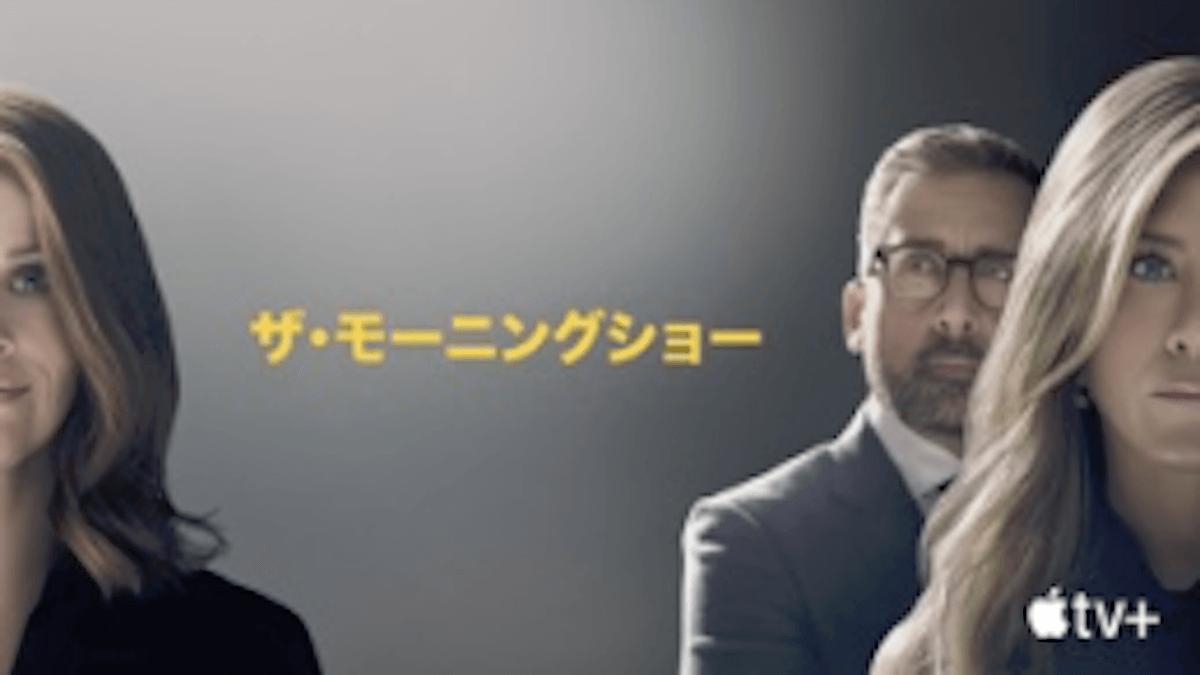 『ザ・モーニングショー』シーズン1あらすじ・ネタバレ・キャスト・評価(心を揺さぶる社会派ドラマ!AppleTVプラス)