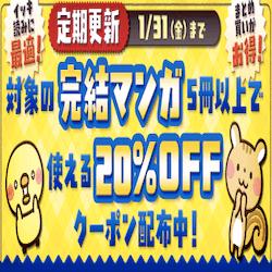 「BookLive!」完結マンガまとめ買い20%OFFキャンペーンを実施!
