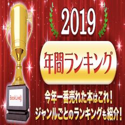 「BookLive!」2019年間ランキング!一番売れた本は?ジャンルごとに紹介!