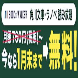 「ブックウォーカー」ラノベ・文庫読み放題サービスが今なら無料!【通常月額760円】