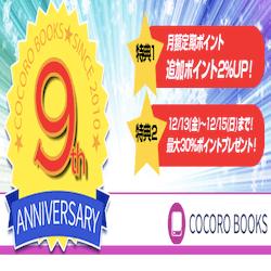 「COCORO BOOKS」9周年キャンペーン!ポイントアップやポイントプレゼント!【シャープの電子書籍ストア】