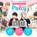 「パルシィ」恋愛漫画と少女漫画アプリの決定版!毎日無料で読み放題!アプリの使い方を解説