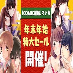 「comico」年末年始特大セール!「COMIC維新」全18タイトルが30%割引!