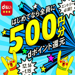 「d払い」はじめてなら500円分のdポイントが還元されるキャンペーンを実施!