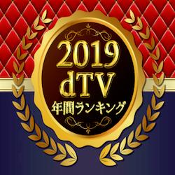 「dTV」2019年間ランキング発表!今年いちばん見られた作品はあの国内ドラマ!