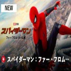 「dTV」新作含む映画レンタルが今だけ半額!200円でスパイダーマン最新作が見れる!