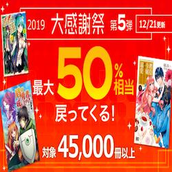 「ebookjapan」KADOKAWAの漫画が最大50%お得!『Fate/Zero』や『文豪ストレイドッグス』も対象!