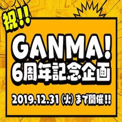「GANMA!プレミアム」が半額!6周年記念キャンペーンを実施中!