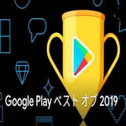 「Google Play」ベストアプリ2019を発表!気になる今年のナンバーワンヒットアプリは?