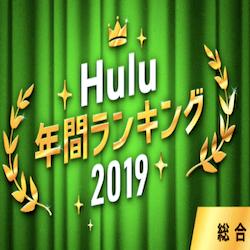 「Hulu」年間ランキング2019発表!気になる第1位はみんなが観ていたあの作品!