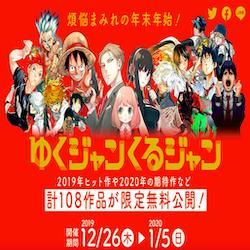 「少年ジャンプ+」漫画108作品が無料!年末年始の大サービス!ヒット作・注目作を大放出!