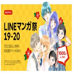 「LINEマンガ」無料話増量祭り!1000話以上が無料!年末年始はイッキ読みの大チャンス!