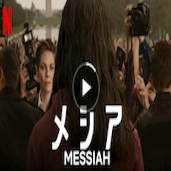 1月のNetflix『タイタンズ 』『メシア』『栄光へのスピン』ほか話題の14作品をピックアップしてご紹介!