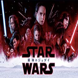 「プライムビデオ」スター・ウォーズが全品レンタル199円!期間限定の大特価!