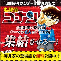 名探偵コナンのプロフィールアイコンがもらえる!「週刊少年サンデー1号発売記念」【サンデーうぇぶり】