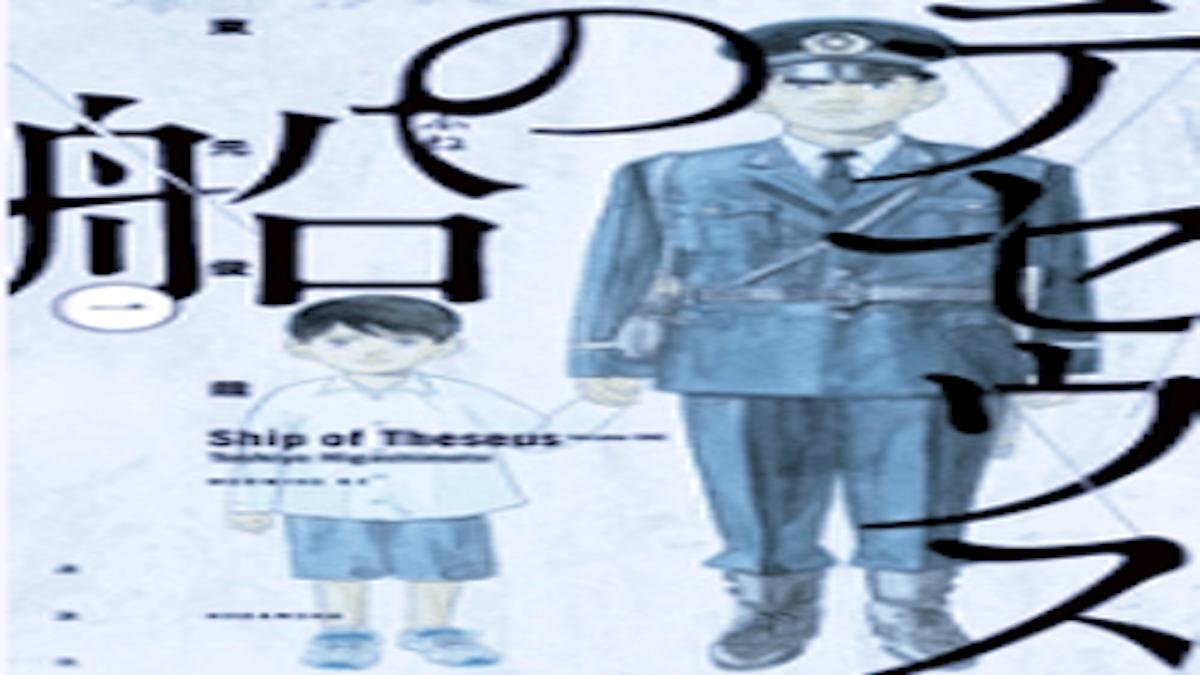 「テセウスの船」父親の冤罪を晴らすため過去にタイムスリップ!時空を超えた本格サスペンス【おすすめ漫画】