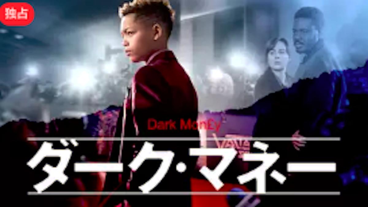 『ダーク・マネー』シーズン1あらすじ・ネタバレ・キャスト・評価(ショービジネス界の深い闇!U-NEXTユーネクスト)