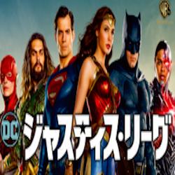 「ビデオパス」DCシリーズ独占配信!バットマンからジャスティス・リーグまで見放題!