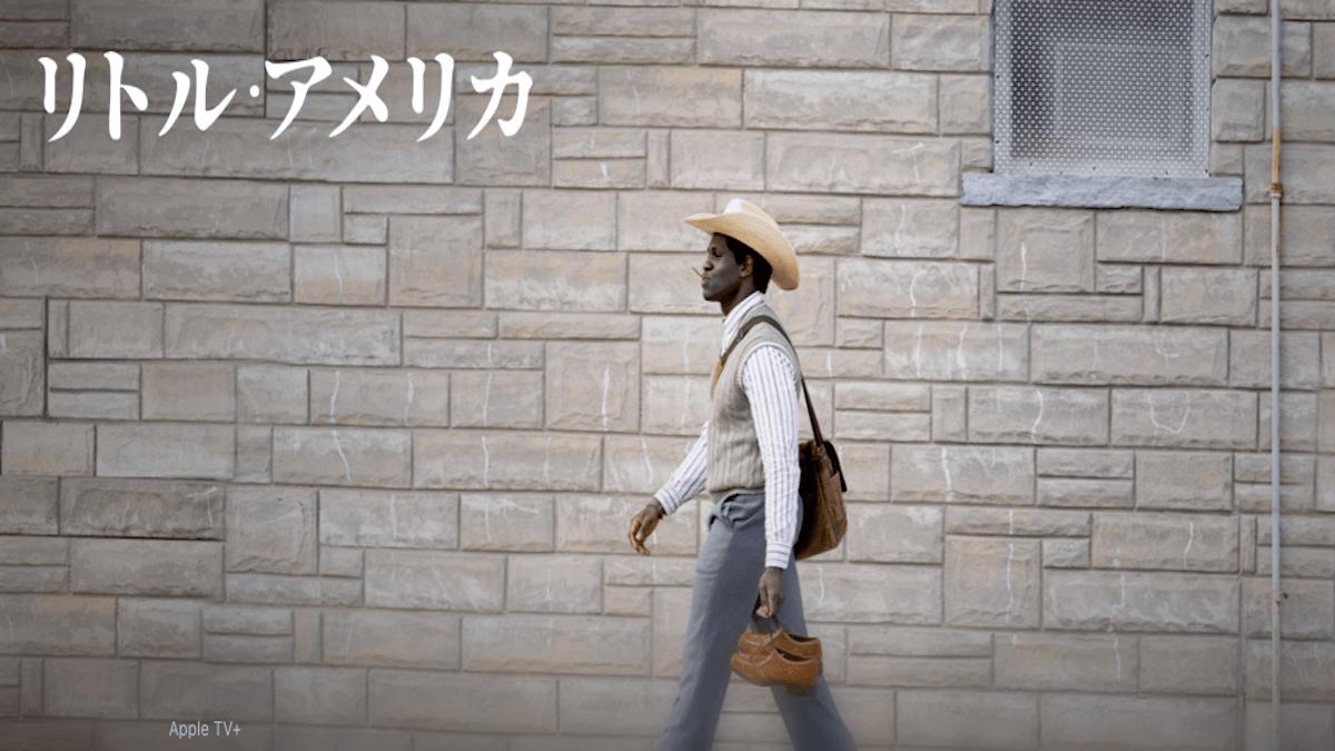 『リトル・アメリカ』シーズン1あらすじ・ネタバレ・キャスト・評価(アメリカに夢を見た人々の物語を集めたオムニバスドラマ!AppleTVプラス)