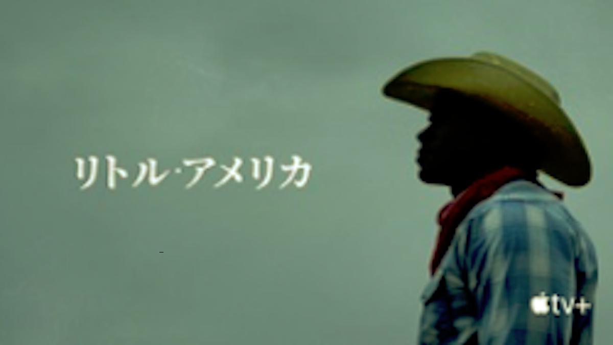 『リトル・アメリカ』シーズン1あらすじ・ネタバレ・キャスト・評価(アメリカに夢を見た人々の物語を集めたオムニバスドラマ!Apple TV+)