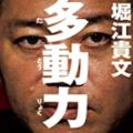 「多動力」(堀江貴文)