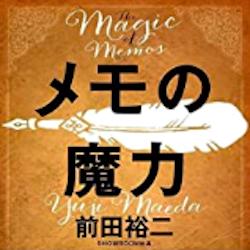 「メモの魔力」(前田裕二)まとめ【大事なポイントがひと目でわかります】