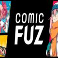 「コミックファズ」毎日無料で漫画が読み放題!アプリの使い方やおすすめ漫画を解説