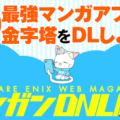 「ガンガンオンライン」オリジナル漫画が無料で読み放題!アプリの使い方やおすすめ漫画を解説