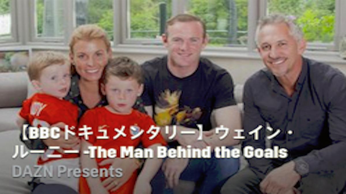 DAZN(ダゾーン)サッカードキュメンタリー「ウェイン・ルーニー」「アレックス・ファーガソン」【おすすめコンテンツ】