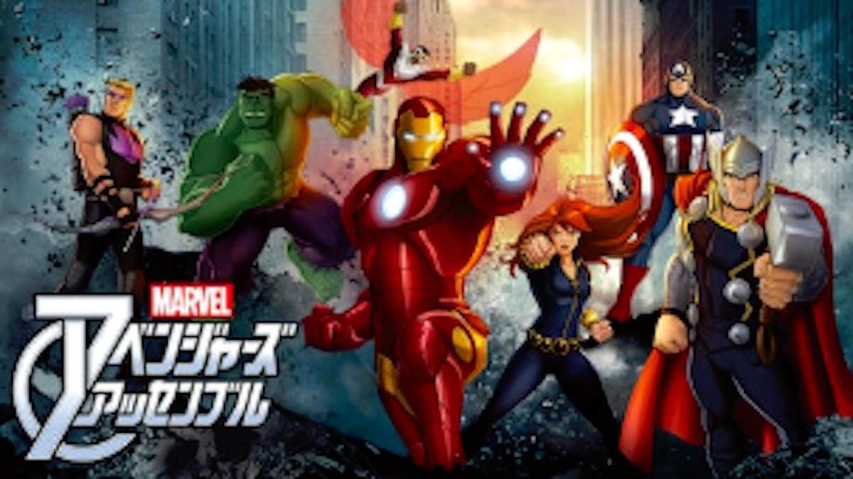【最新版】ディズニープラスはマーベルのアニメ作品が見放題!作品情報を徹底解説!