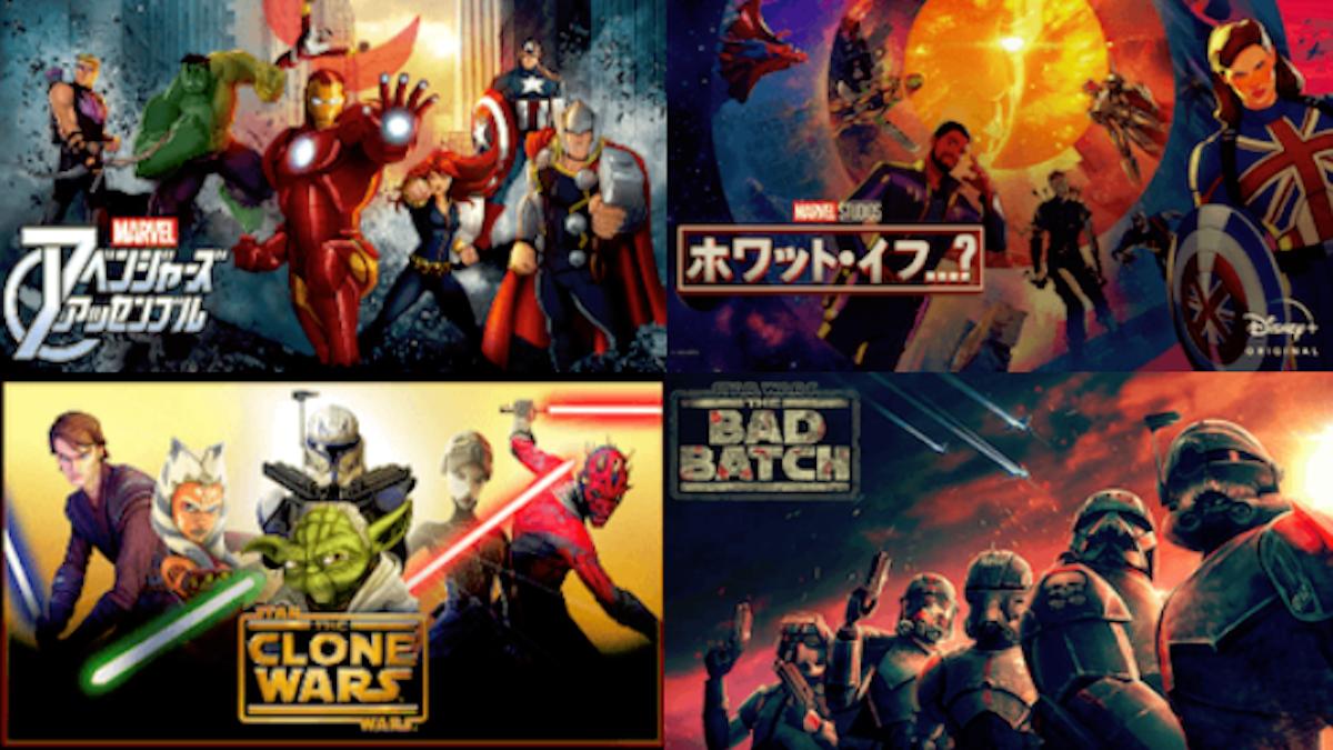 【最新版】Disney+(ディズニープラス)おすすめアニメをを厳選!映画のヒーローがアニメで活躍!